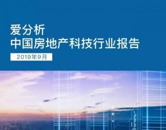 爱新中付:《中国房地产科技行业报告》(PPT)