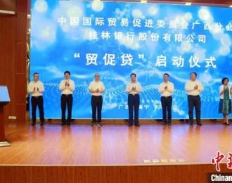 广西举办外贸企业银企对接会 纾解企业融资难题