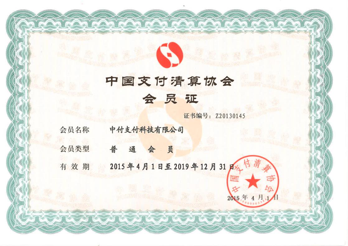 中国支付清算协会会员证书