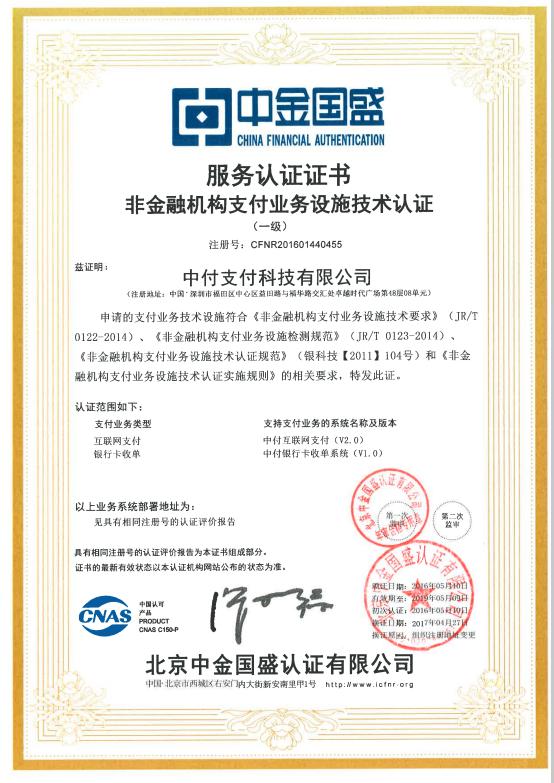中付支付获得中金国盛服务认证证书