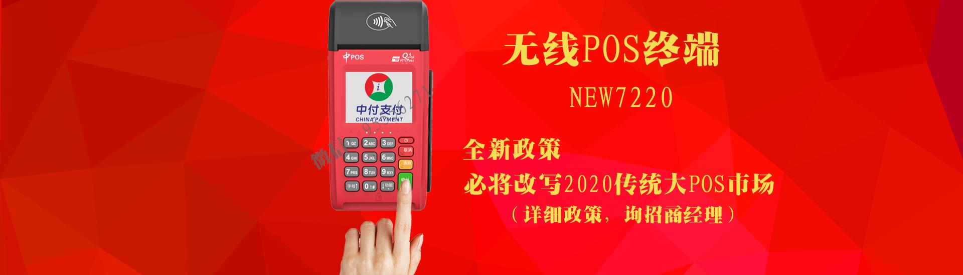 中POS2020全新政策