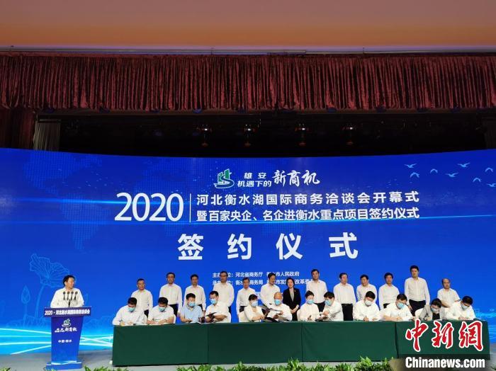 百家央企名企云集河北衡水签约重点项目23项 总投资194.3亿元
